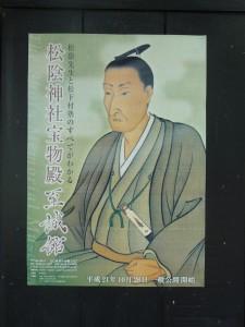 吉田松陰の画像