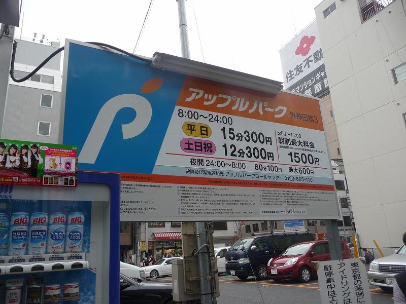 駐車場金額